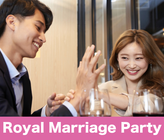 Royal Marriage Party