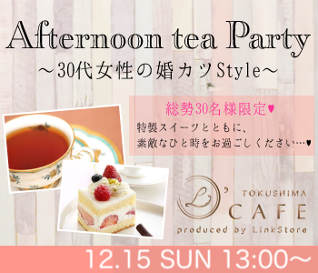 <総勢30名様限定>30代女性の婚カツStyle〜Afternoon tea Party〜