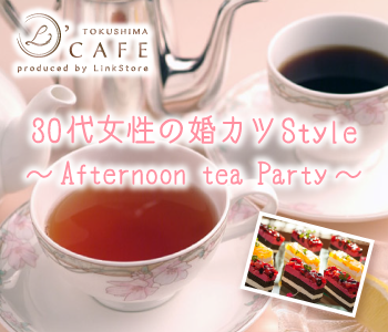 <MAX8:8>30代女性の婚カツStyle〜Afternoon tea Party〜