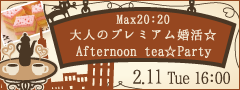 <MAX20:20>大人のプレミアム婚活☆Afternoon tea☆Party